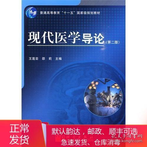 二手现代医学导论第二版 王莲芸邵莉 科学出版社 9787030275912