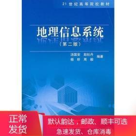 二手地理信息系统第二版 汤国安 科学出版社 9787030278180
