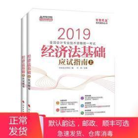中华会计网校2019年初级会计师职称考试教材初级经济法应试指南上