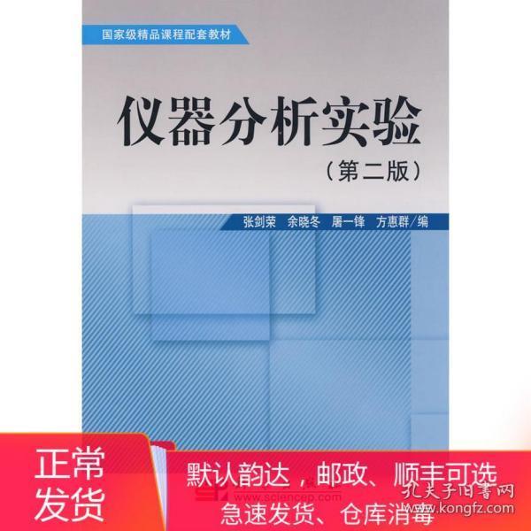 二手仪器分析实验第二版 张剑荣 科学出版社 9787030241948