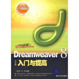 Dreamweaver 8中文版入门与提高