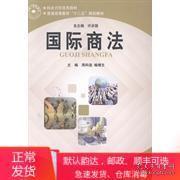 二手国际商法 周科选喻靖文 湖南师范大学出版社 9787564815646