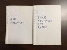 杨绛文集·散文卷 上下 干校六记 丙午丁未年纪事 将饮茶 杂忆与杂写 我们仨、走到人生边上