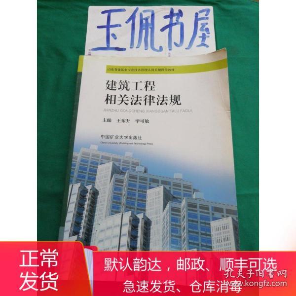建筑工程相关法律法规 王东升 中国矿业大学出版社 9787564606961