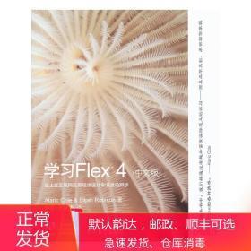 二手学习Flex4中文版 东南大学出版社 9787564134389