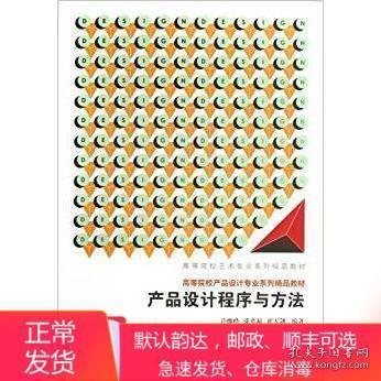 产品设计程序与方法 许继峰张寒凝崔天剑 东南大学出版社 9787564