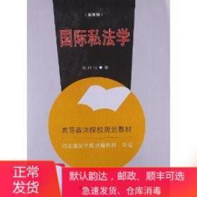 国际私法学第四版 张仲伯 中国政法大学出版社 9787562043362