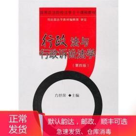 行政法与行政诉讼法学第四版 方世荣 中国政法大学出版社 9787562