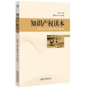 正版现货 知识产权读本 支苏平  经济管理出版社 9787509650332 书籍 畅销书