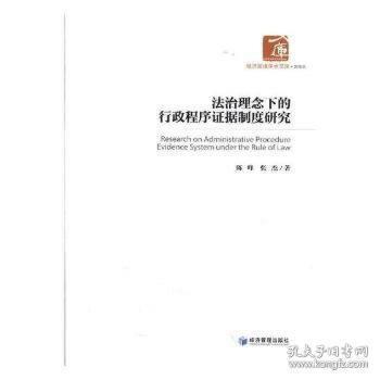 正版现货 法治理念下的行政程序证据制度研究 陈峰,张杰 经济管理出版社 9787509650202 书籍 畅销书