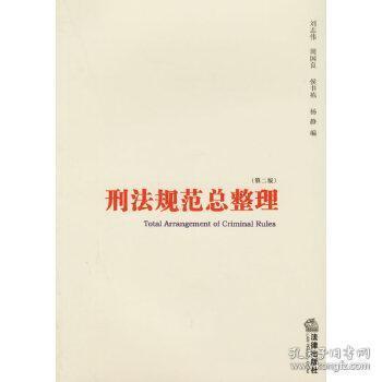 刑法规范整理(第二版)