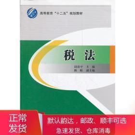 二手税法 北京交通大学出版社 9787512109094