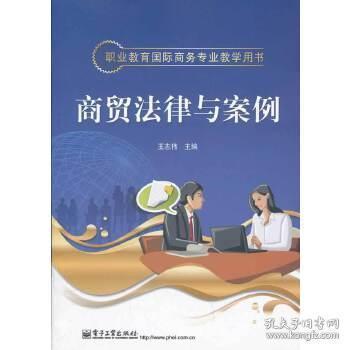 正版现货 商贸法律与案例 王志伟  电子工业出版社 9787121155895 书籍 畅销书