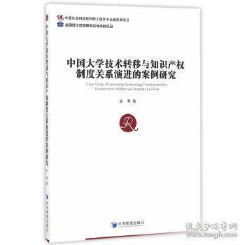 正版现货 中国大学技术转移与知识产权制度关系演进的案例研究 张寒 经济管理出版社 9787509646687 书籍 畅销书