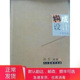 二手构成设计-平面构成 韩勇 朝花少年儿童出版社 9787506107570