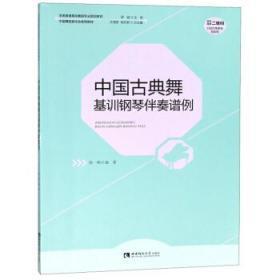 中国古典舞基训钢琴伴奏谱例