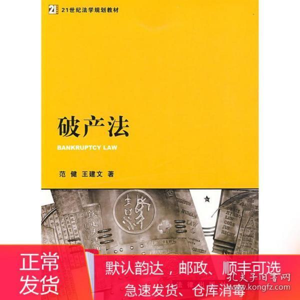二手破产法 范健王建文 法律出版社 9787503693144