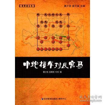 正版现货 中炮横车对反宫马 黄少龙,段雅丽,杜彬 经济管理出版社 9787509644997 书籍 畅销书