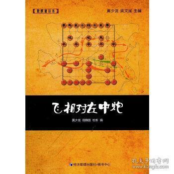 正版现货 飞相对左中炮 黄少龙,段雅丽,杜彬 经济管理出版社 9787509644980 书籍 畅销书