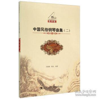 中国风格钢琴曲集(二 教学版)