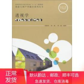 二手透视学 郑晓东黄斌周渝 上海交通大学出版社 9787313089700
