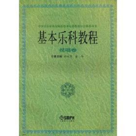 基本乐科教程(视唱卷)