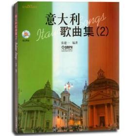 意大利歌曲集2 张建一 上海音乐出版社张建一上海音乐出版9787807