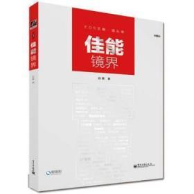 正版现货 佳能镜界(第3版) 赵嘉 电子工业出版社 9787121139864 书籍 畅销书