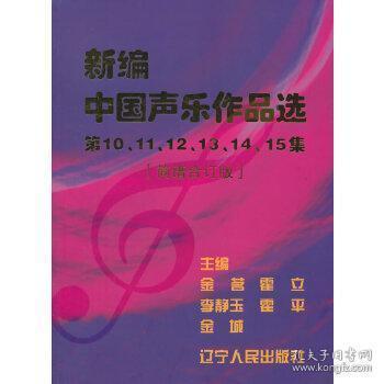 新编中国声乐作品选第10、11、12、13、14、15集(简谱合订版)