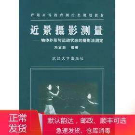 二手近景摄影测量 冯文灏 武汉大学出版社 9787307034457