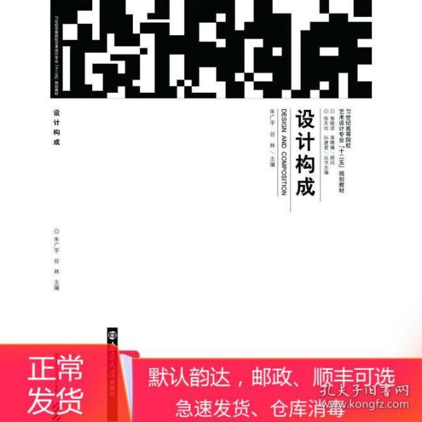 二手设计构成 朱广宇 南京大学出版社 9787305085635