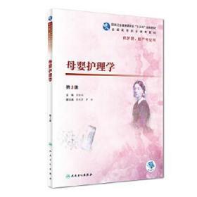 母婴护理学(第3版)