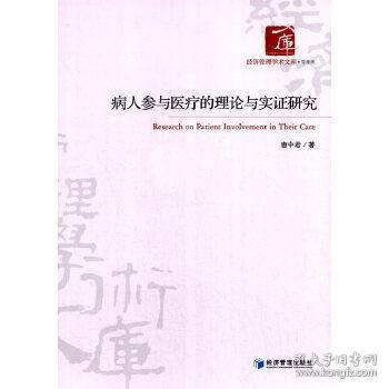 正版现货 病人参与医疗的理论与实证研究 唐中君 经济管理出版社 9787509633373 书籍 畅销书