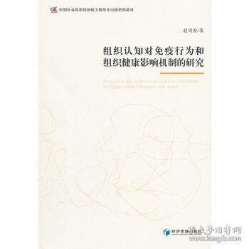 正版现货 组织认知对免疫行为和组织健康影响机制的研究 赵剑波 经济管理出版社 9787509627822 书籍 畅销书