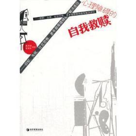 正版现货 心理障碍的自我救赎 赵志娇,袁菊英 经济管理出版社 9787509625415 书籍 畅销书