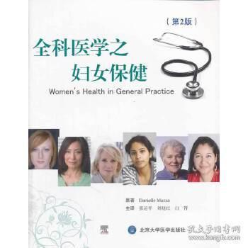 全科医学之妇女保健(第2版)