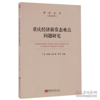 重庆经济新常态难点问题研究(2016年)/智库丛书