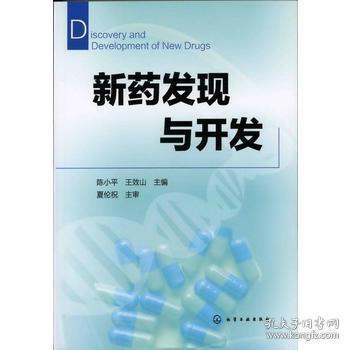 新药发现与开发