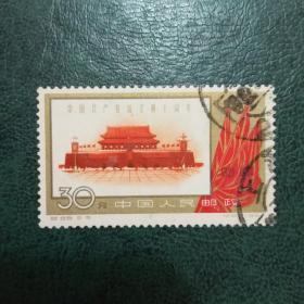 【邮票:老纪特 文革票 编号票 JT票】纪88(5-5)