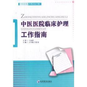 正版现货 中医医院临床护理工作指南 于凤菊,李菲菲  经济管理出版社 9787509614297 书籍 畅销书