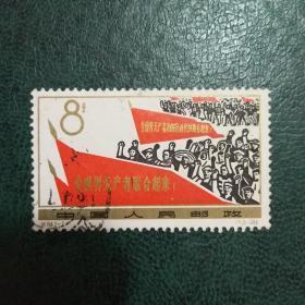 【邮票:老纪特 文革票 编号票 JT票】纪104(2-2)