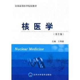全国高等医学院校教材:核医学(第2版)