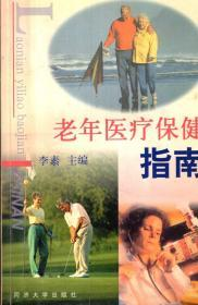 老年医疗保健指南2001年1版1印