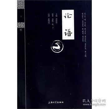 钟书国学精粹:论语