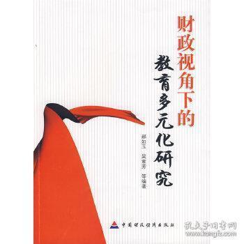 正版现货 财政视角下的教育多元化研究 郝如玉 中国财政经济出版社一 9787509515563 书籍 畅销书