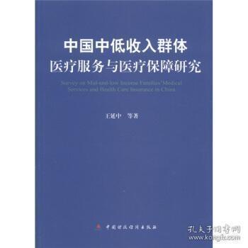 正版现货 中国中低收入群体医疗服务与医疗保障研究 王延中 等 中国财政经济出版社 9787509514825 书籍 畅销书