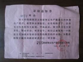 文革新疆军区生产建设兵团招生工作组录取通知书(1966年)