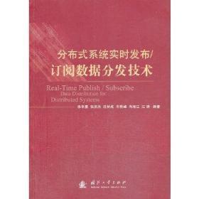 正版现货 订阅数据分发技术 朱华勇 等 国防工业出版社 9787118089943 书籍 畅销书