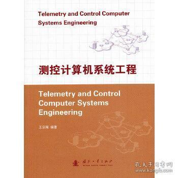 正版现货 测控计算机系统工程 王宗陶 国防工业出版社 9787118088625 书籍 畅销书