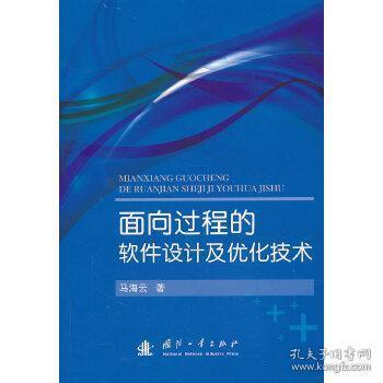 正版现货 面向过程的软件设计及优化技术 马海云 国防工业出版社 9787118088601 书籍 畅销书